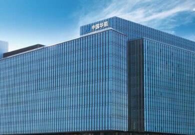 13家电厂陆续冠名华能,全部签署产权移交协议