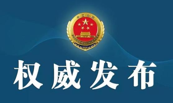 《【天富手机客户端】原中船重工董事长胡问鸣被决定逮捕:搞权色交易》