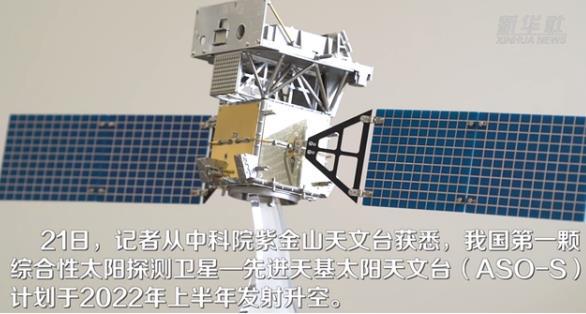 """《【腾讯天富娱乐app】中国首颗太阳探测卫星拟明年发射 我国进入""""探日""""时代》"""