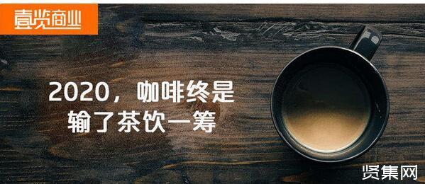 2020年,咖啡终是比奶茶略逊一筹