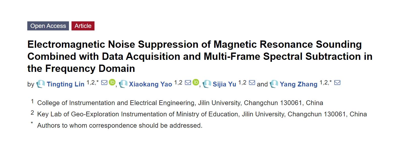 新型磁共振测深电磁噪声抑制,可广泛应用于地下水探测!