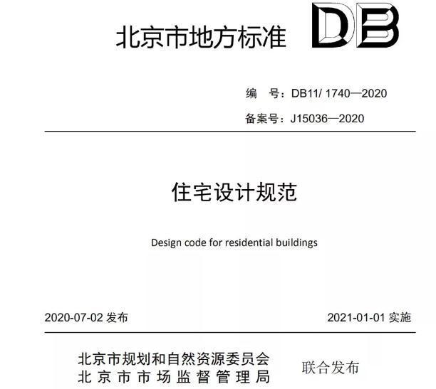 住宅设计规范最新版本【住宅设计规范强制性条文】