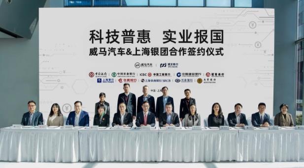 威马汽车打造万物互联EC出行智能终端,与多家银行达成115亿元战略合作协议