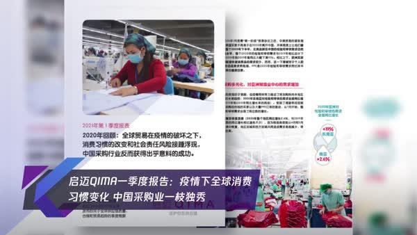 启迈QIMA全球供应链报告:2020年全球采购呈5大特点,中国一枝独秀