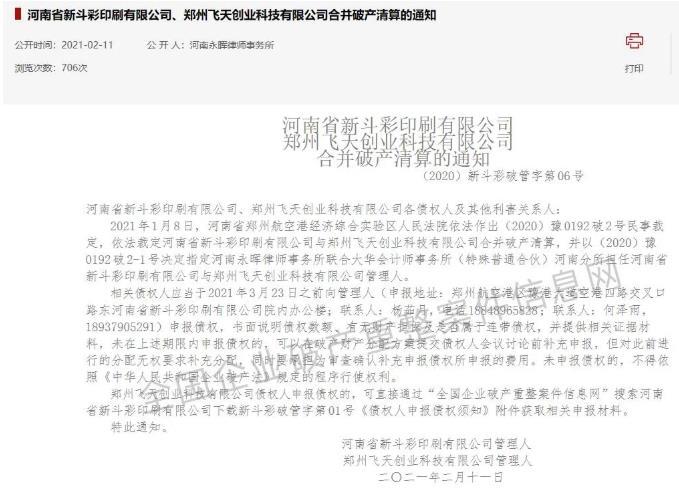 河南25年老牌包装企业倒下:冒进扩张致资金链断裂,脚踏实地才是王道
