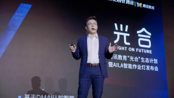暗物智能联合腾讯教育发布AILA智能作业灯,用AI连接赋能教育生态伙伴