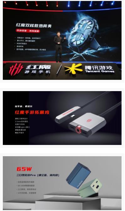 腾讯红魔游戏手机6系列正式亮相!全球首发CPHY-DSI屏幕接口技术