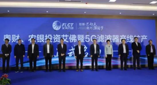 艾佛光通5G滤波器产线扩产启动,保障我国通信产业的供应链安全