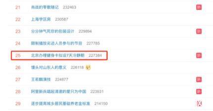 """""""北京办理健身卡拟设7天冷静期""""上热搜,引发网友热议!"""