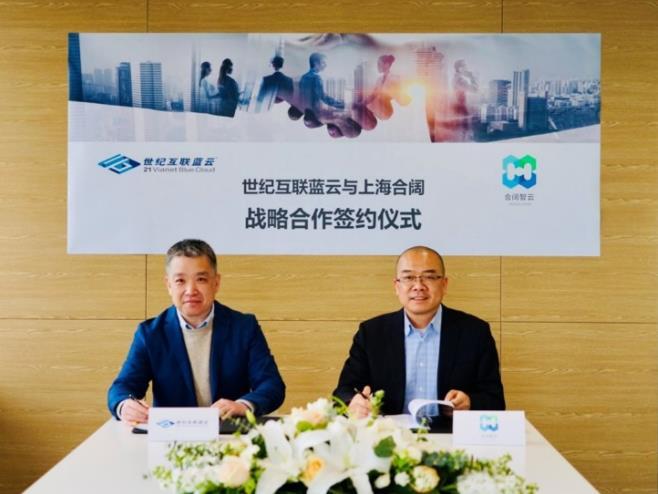 世纪互联蓝云与上海合阔突破传统零售行业增长模式,引领新零售数智化浪潮
