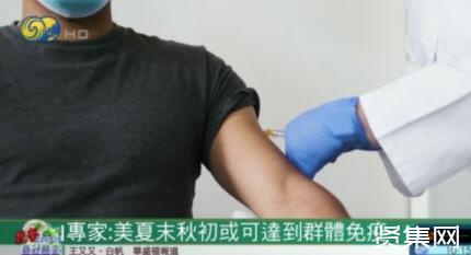 高福:希望明年初基本达成群体免疫,新冠疫苗接种率达到70%-80%