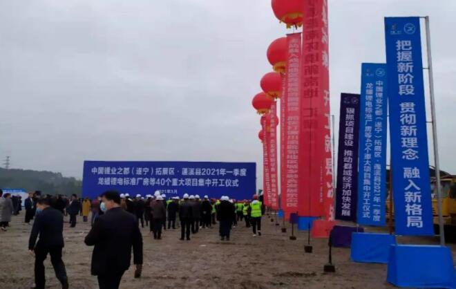 龙蟠科技在四川投建的磷酸铁锂电池材料项目开工 预计年底建成投产