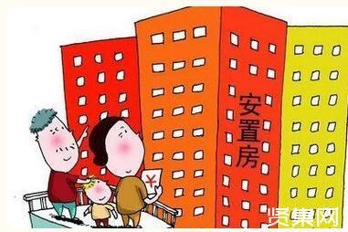 安置房可以买卖吗?买安置房需要注意什么?
