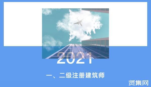 建筑工程师报考条件,2021年全国各省报考时间汇总