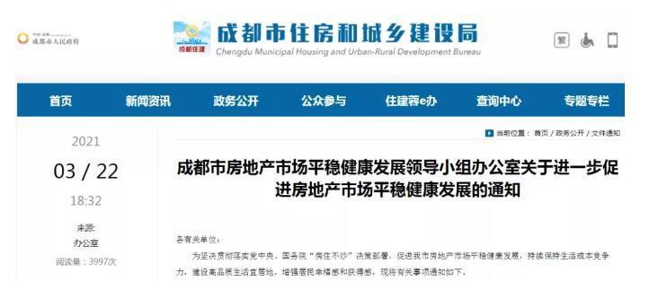 """从购房者和开发商角度分别谈谈,成都楼市""""3.23新政""""的影响"""