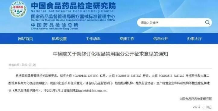 中国化妆品行业发布通知,禁用含有大麻的化妆品