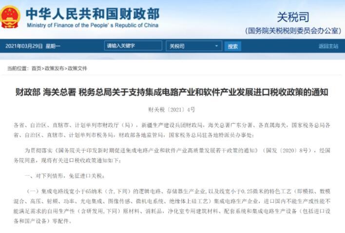 重大利好!三部门联合发文,对五类集成电路商品免征10年进口关税