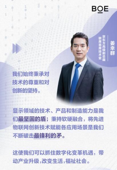 """京东方发布千亿级西南战略,""""1+4+N""""开创物联网时代新篇章"""