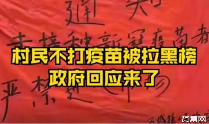 海南万宁镇:不打疫苗就上黑名单,出门、子女上学都会受影响