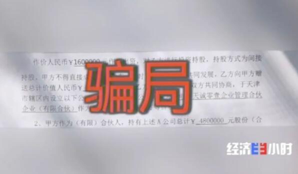 借政策东风行诈骗之局 警惕充电桩投资骗局!