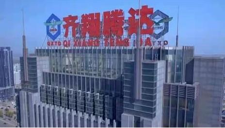 """齐翔腾达2020年净利润为10.33亿元 """"限塑令""""下需求长期向好"""