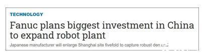 """上海首个建成投产的""""机器人造机器人""""智能工厂,上海新时达机器人工厂在南翔诞生"""