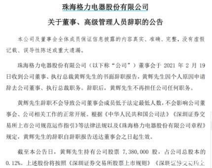 格力电器董事长董明珠谈接班人标准:不看亲属、朋友关系,只看能力