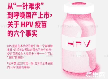一文了解关于HPV疫苗的六个事实【图解】