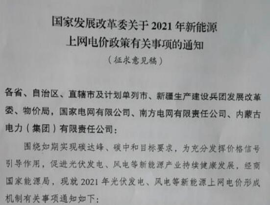 2021年新能源上网电价政策征求稿发布,中央财政不再补贴