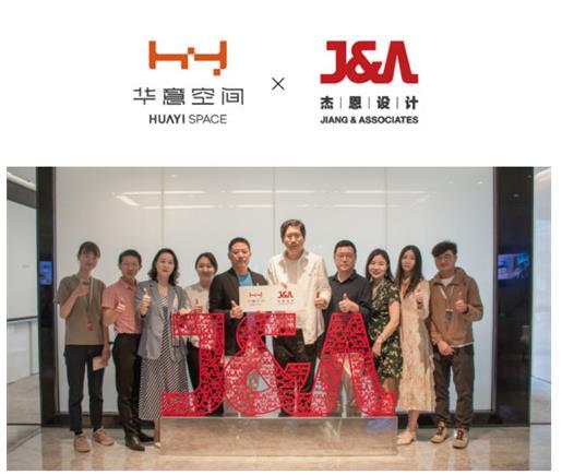 杰恩设计与华意空间达成战略合作,助推中国家居走向国际舞台