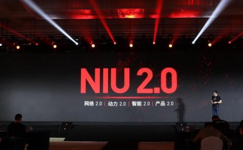 """小牛电动开拓城市微出行领域 进入""""NIU2.0""""时代"""