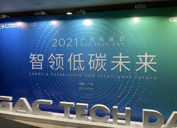 """广汽发布""""中子星""""战略 将与华为合作共同开发L4级自动驾驶汽车"""