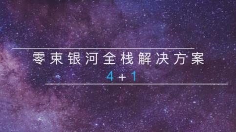 """上汽零束发布银河智能汽车全栈解决方案,首次打通汽车硬件软件数据""""天堑"""""""