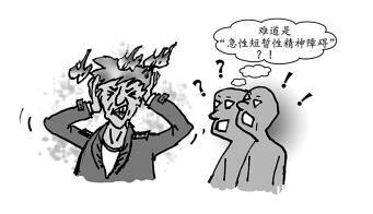 急性短暂性精神障碍是什么病?都有哪些临床表现?