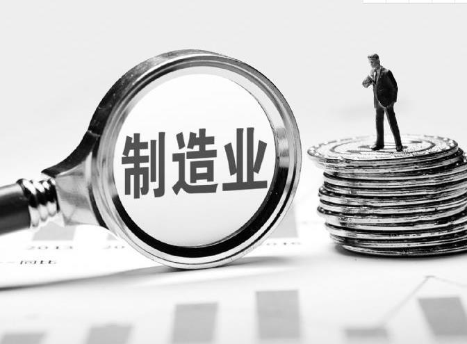 《【天富娱乐登陆app】多项政策正酝酿出台 制造业中长期贷款增速连续16月增长》