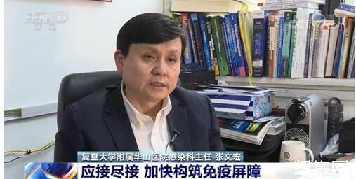 高福回应中国疫苗保护率低,五一出行如何防疫