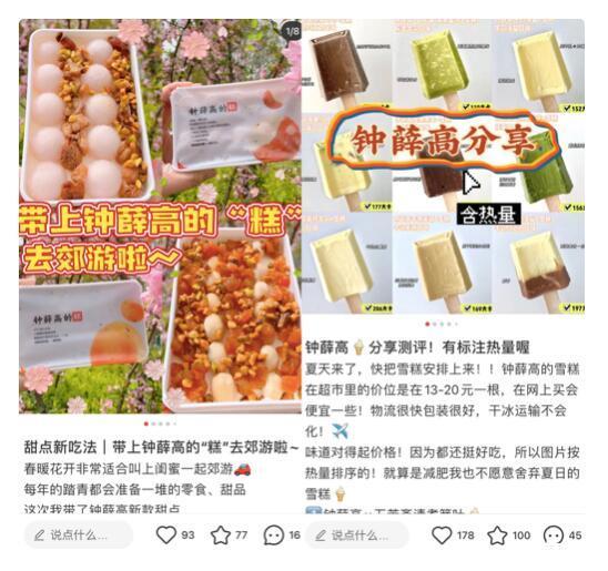 既冰激淋后,钟薛高又卖起了高价水饺,一只6元消费者会买单吗