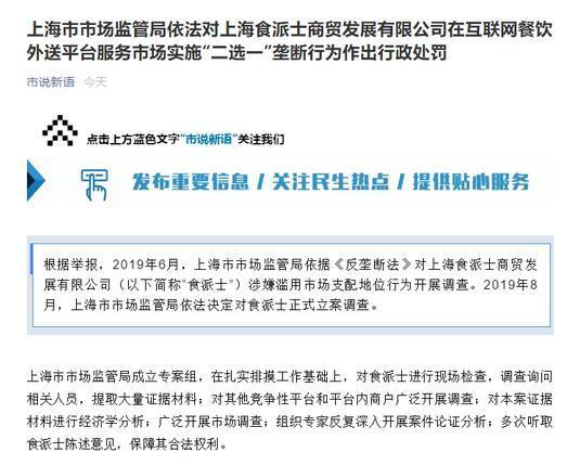 """上海外卖平台食派士因实施""""二选一""""垄断行为被罚116.86万元"""