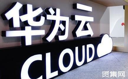 华为云业务战略频繁变动背后:到底有怎样的原因