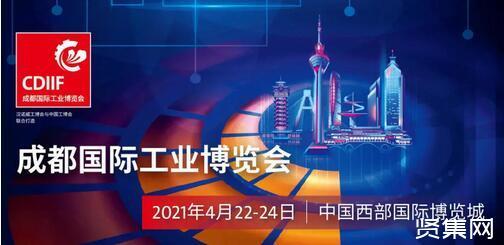 首届成都国际工业博览会22日开幕,国内外600家工业制造企业聚焦工业智能制造解决方案