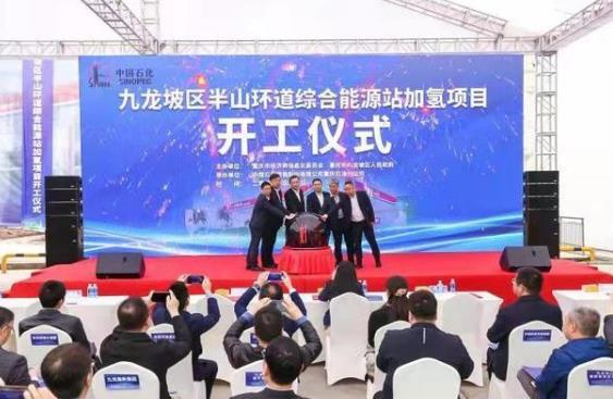 """中国石化重庆首座加氢站开建 打造""""中国第一氢能公司"""""""