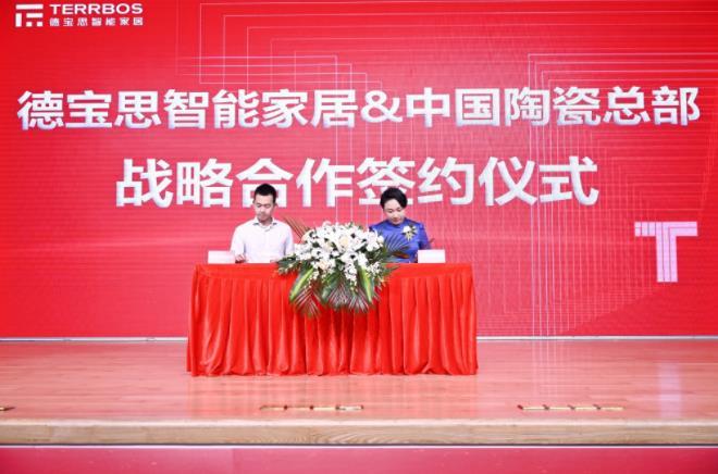 中国陶瓷总部基地与德宝思战略合作,以国际化的视野推动岩板产业发展