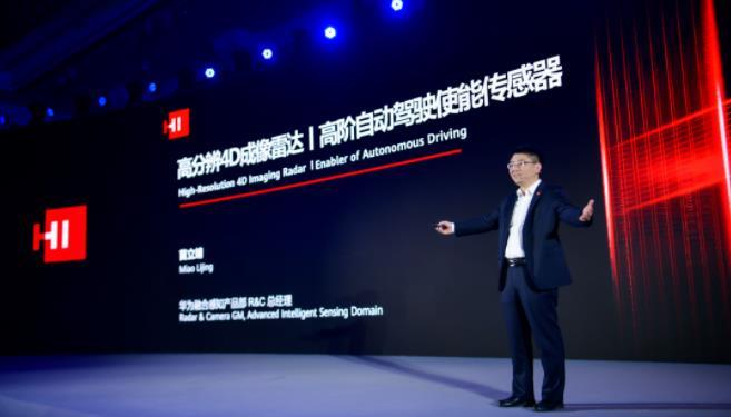华为发布4D成像雷达等五大HI新品,MDC为业界打造最强专业智能驾驶计算平台