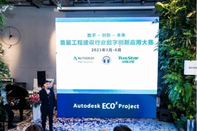 欧特克行业数字生态加速计划发布!打造未来城市和建设美好的人居环境