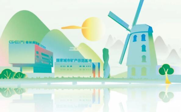 """格林美拟分拆格林循环上市 推动""""城市矿山+新能源材料""""双轨驱动战略"""