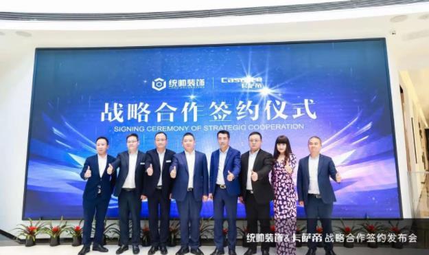 卡萨帝与统帅装饰共同为中国消费者创造艺术家居品质体验,开启高端生活新主张