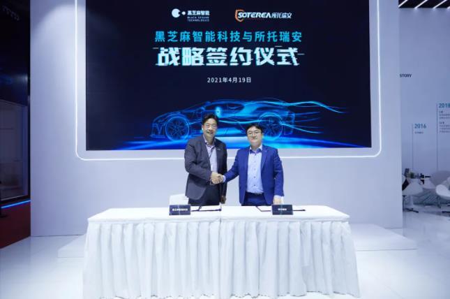 黑芝麻智能与保隆科技战略合作,加快实现中国汽车芯片领域的科技自立进程