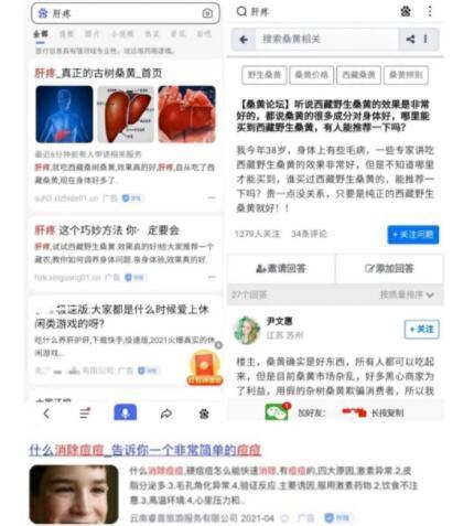 是谁将虚假医药广告搬上互联网的?虚假医药广告源头在哪儿