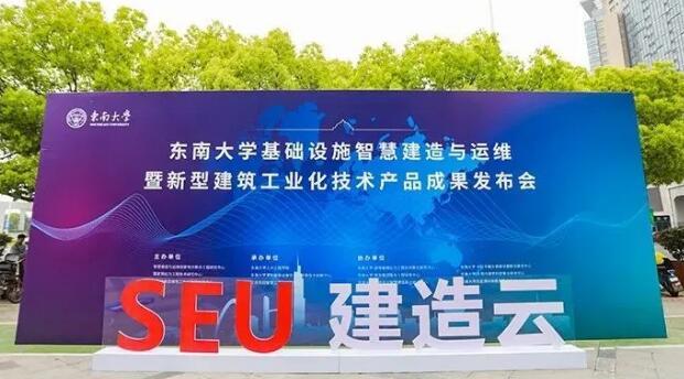 """东南大学基础设施智慧建造与运维云平台发布上线,开启智慧建造""""新风口"""""""