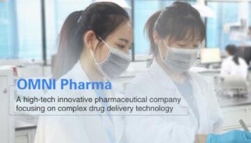 致力于吸入制剂的产业化!欧米尼医药与上海斯迈康生物科技达成战略合作